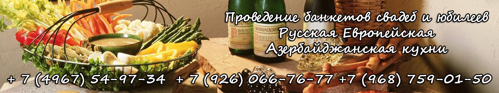 Ресторан Апшерон - русская, европейская и азербайджанская кухня